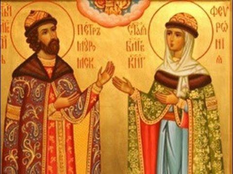 Молитвы Петру и Февронии о любви, замужестве и сохранении семьи