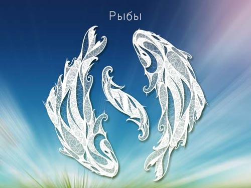 Знак Зодиака Рыбы: таланты