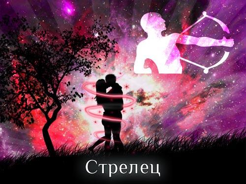 Любовный гороскоп сентябрь 2013 Стрелец