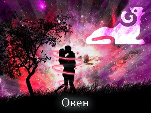 Любовный гороскоп сентябрь 2013 Овен