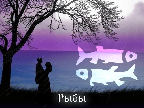 Любовный гороскоп сентябрь 2013 Рыбы