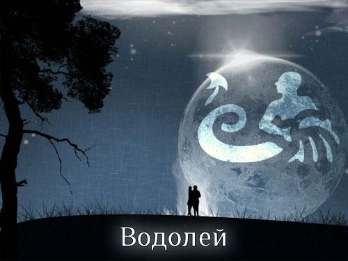 Любовный гороскоп сентябрь 2013 Водолей