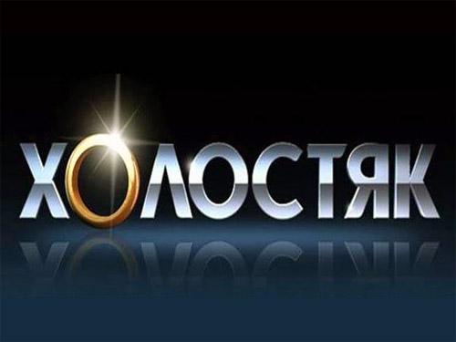 Второй сезон шоу «Холостяк»: слухи, новости и участники