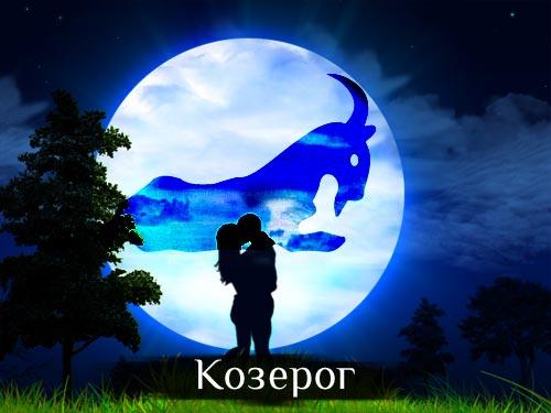 Любовный гороскоп октябрь 2013 Козерог