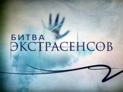 Участники «Битвы экстрасенсов» 14 сезона: то, о чем не расскажут в эфире