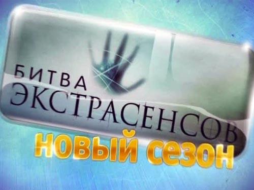 На «Битве экстрасенсов» 14 сезона раскрыли тайну гибели хоккейной команды «Локомотив»