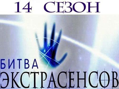 На «Битве экстрасенсов» 14 сезона впервые был показан спиритический сеанс