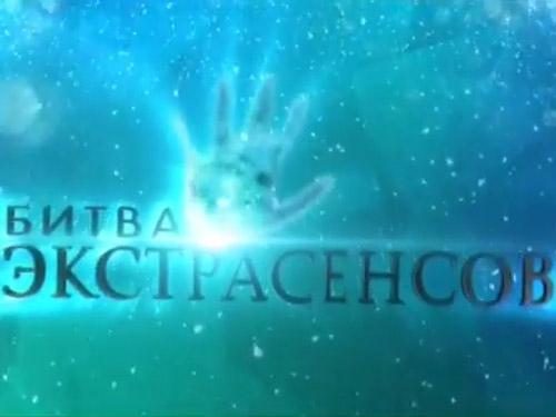 Финал «Битвы экстрасенсов» 14 сезона: подробности