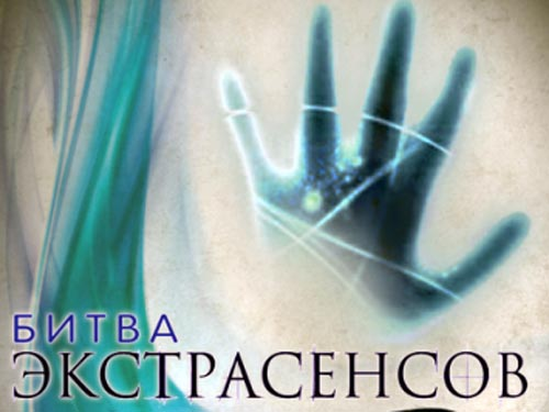 Cудьба героев «Битвы экстрасенсов» 14 сезона