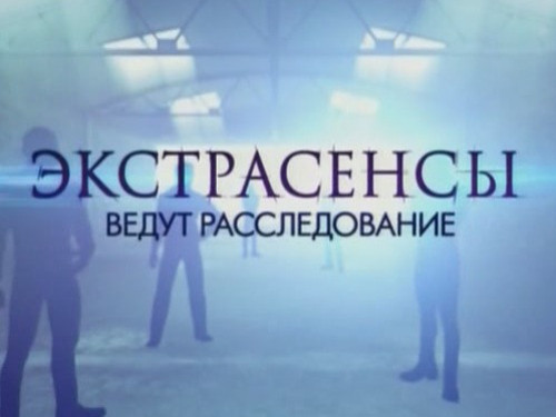«Экстрасенсы ведут расследование» 6 сезон: когда выйдет и кто примет участие