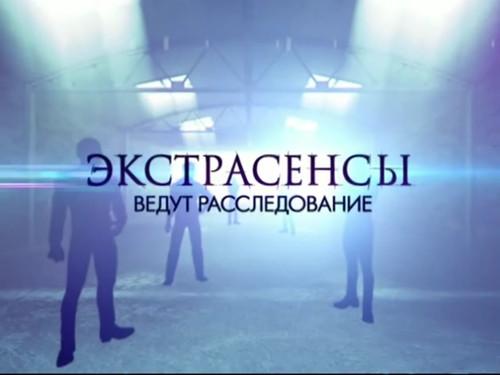 Экстрасенсы ведут расследование 6 сезон: дата выхода и фото со съемок