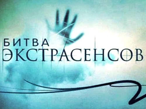 Участники 16 сезона «Битвы экстрасенсов»