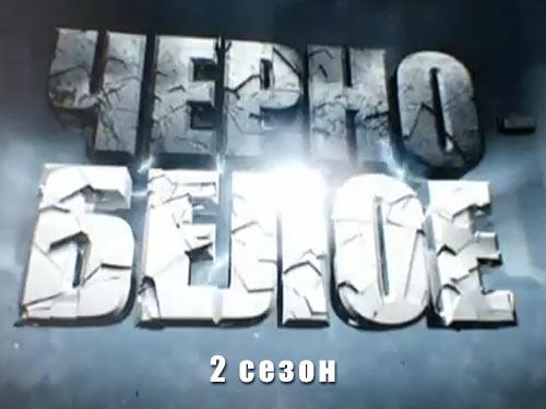 Премьера 2 сезона шоу «Черное и Белое» пройдет без Регины Федоренко