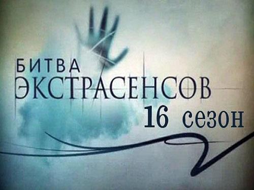 Премьера 16 сезона Битвы Экстрасенсов: 1 серия смотреть онлайн