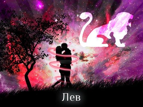Твой мужчина— Лев: 5секретов счастливой любви
