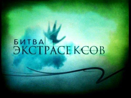 """Участники 17 сезона """"Битвы Экстрасенсов"""""""
