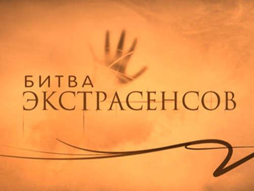 «Битва экстрасенсов»: 17 сезон 1 серия смотреть онлайн