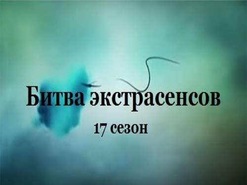 Битва экстрасенсов 17 сезон: список и фотографии участников
