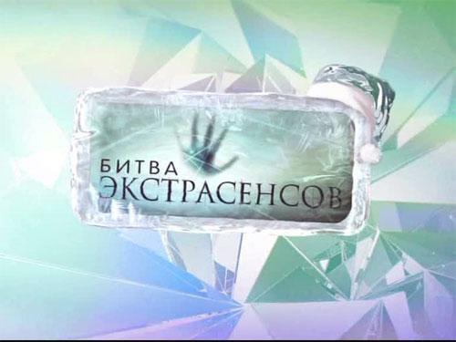 «Битва экстрасенсов»: 17 сезон 4 серия смотреть онлайн