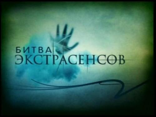 Битва Экстрасенсов 17 сезон 8 серия: тайна смерти Григория Распутина