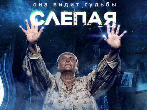 """10правдивых фактов осериале """"Слепая"""""""