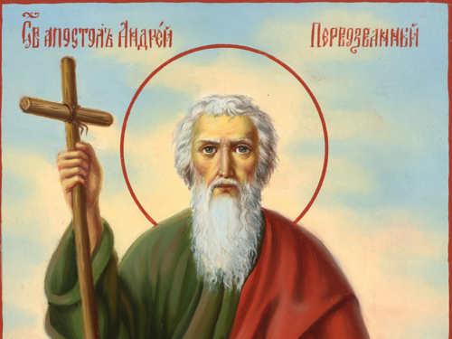 Молитва Андрею Первозванному вдень памяти 13декабря