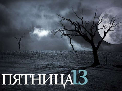 Пятница13: верные способы отвести беду