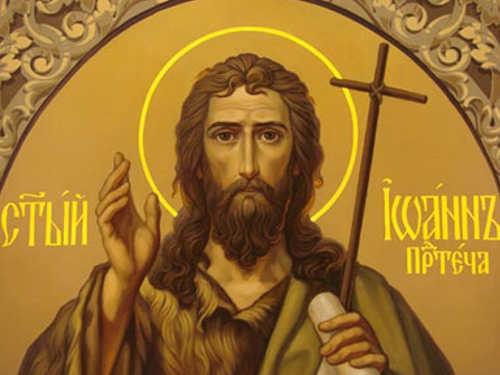Рождество Иоанна Предтечи: молитвы святому