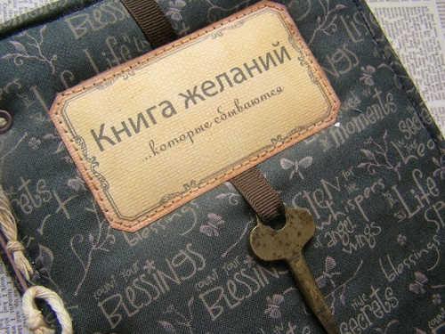 Техника «Книга желаний»: исполняем свою мечту за7дней