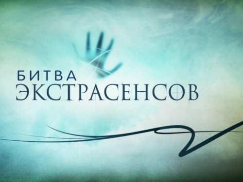 18сезон «Битвы экстрасенсов»: биография Ирины Маклаковой