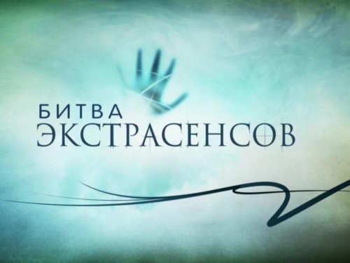«Битва экстрасенсов»: тайны изжизни Джуны Давиташвили