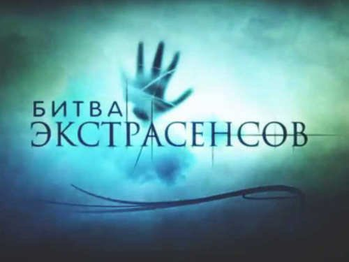 «Битва экстрасенсов»: хутор висельников
