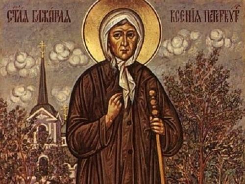 День памяти блаженной Ксении Петербургской 6февраля 2018 года