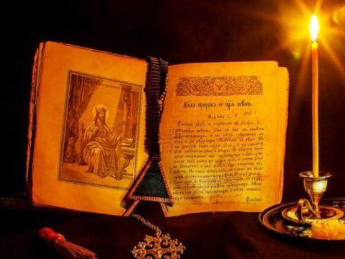 Псалом90: текст молитвы нарусском языке | Эзотерика | Тайное
