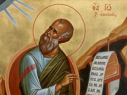 День Иоанна Богослова 9октября 2019 года