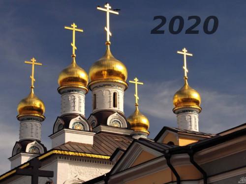Православный календарь на2020 год