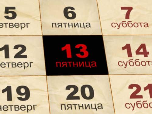 Пятница 13в декабре 2019года: 10главных опасностей этого дня