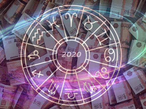 Финансовый гороскоп на2020 год
