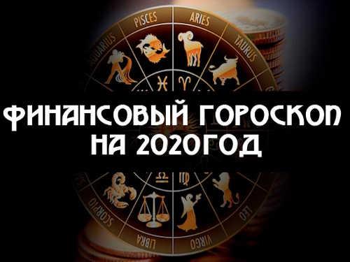 Финансовый гороскоп Павла Глобы на2020 год