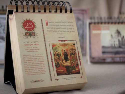 Православный календарь церковных праздников ипостов на2020 год