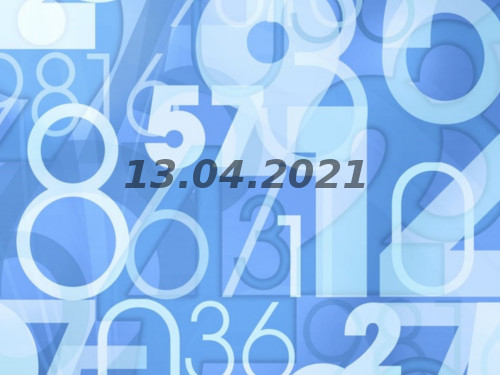 Нумерология иэнергетика дня: что сулит удачу 13апреля 2021 года