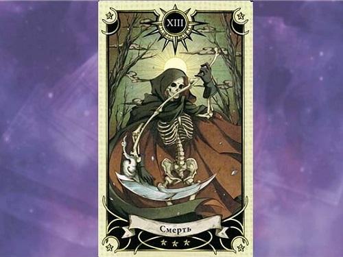 Аркан Таро «Смерть»: характеристика изначение