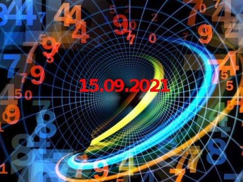 Нумерология иэнергетика дня: что сулит удачу 15сентября 2021 года